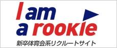 I am a rookie 体育会系就職支援サイト